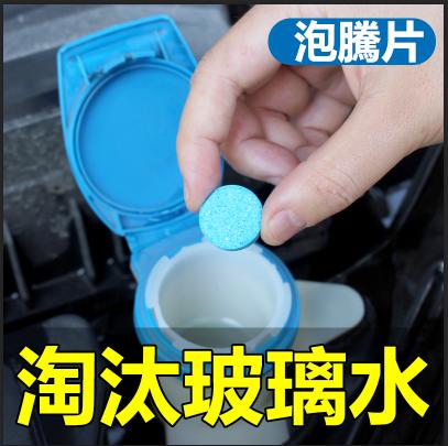 汽車玻璃水泡騰片,迷你固態超濃縮雨刷精錠